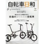 自転車日和<Vol.57>(タツミムック) [ムックその他]