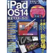 iPadOS14完全マスターガイド-より美しく・より速くなって新登場(英和MOOK らくらく講座 361) [ムックその他]