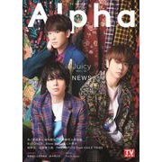 TV GUIDE Alpha EPISODE JJ (VOL(TVガイドMOOK 47号) [ムックその他]
