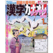 漢字カナオレ 2021年 01月号 [雑誌]