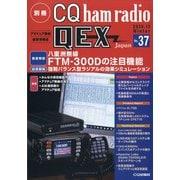別冊 CQ ham radio QEX Japan 2020年 12月号 [雑誌]