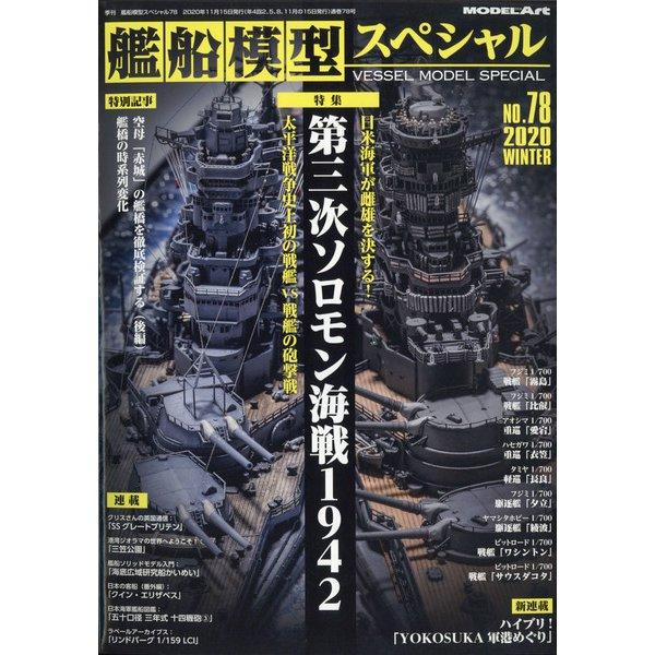 艦船模型スペシャル 2020年 12月号 [雑誌]