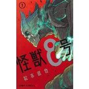 怪獣8号 1(ジャンプコミックス) [コミック]
