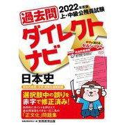 上・中級公務員試験過去問ダイレクトナビ 日本史〈2022年度版〉 [単行本]