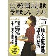 受験ジャーナル 3年度試験対応 Vol.3 [単行本]