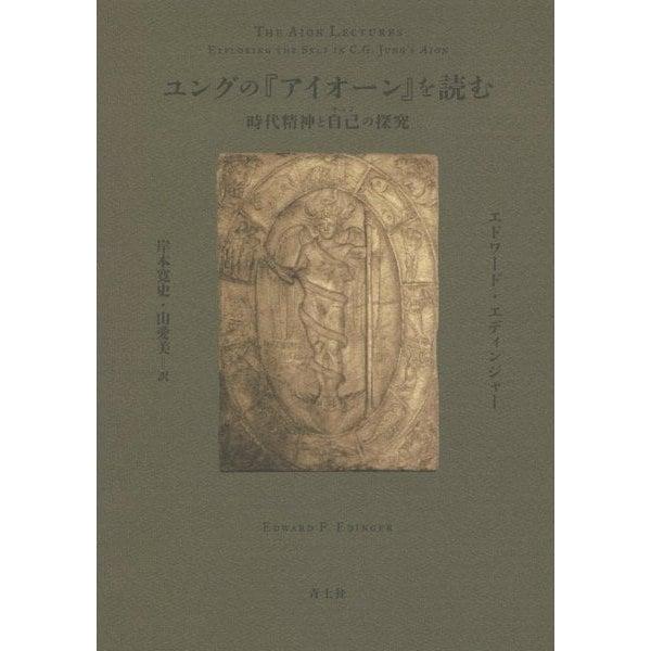 ユングの『アイオーン』を読む―時代精神と自己(セルフ)の探求 [単行本]
