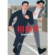 相棒 season18〈下〉(朝日文庫) [文庫]