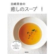 白崎茶会の癒しのスープ [単行本]