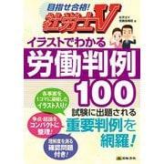 イラストでわかる労働判例100(社労士V) [単行本]