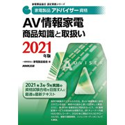 家電製品アドバイザー資格 AV情報家電商品知識と取扱い〈2021年版〉(家電製品協会認定資格シリーズ) [全集叢書]