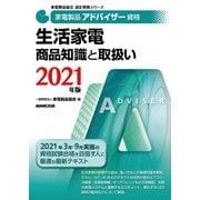 家電製品アドバイザー資格 生活家電商品知識と取扱い〈2021年版〉(家電製品協会認定資格シリーズ) [全集叢書]