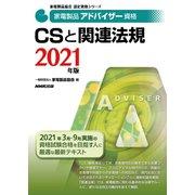 家電製品アドバイザー資格 CSと関連法規〈2021年版〉(家電製品協会認定資格シリーズ) [全集叢書]
