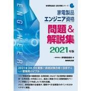 家電製品エンジニア資格 問題&解説集〈2021年版〉(家電製品協会認定資格シリーズ) [全集叢書]