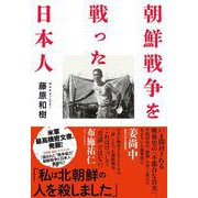 朝鮮戦争を戦った日本人 [単行本]