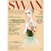 SWAN MAGAZINE Vol.62<62>-2020年冬号(SWAN MAGAZINE) [単行本]