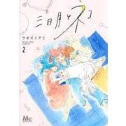 三日月とネコ 2(マーガレットコミックス) [コミック]