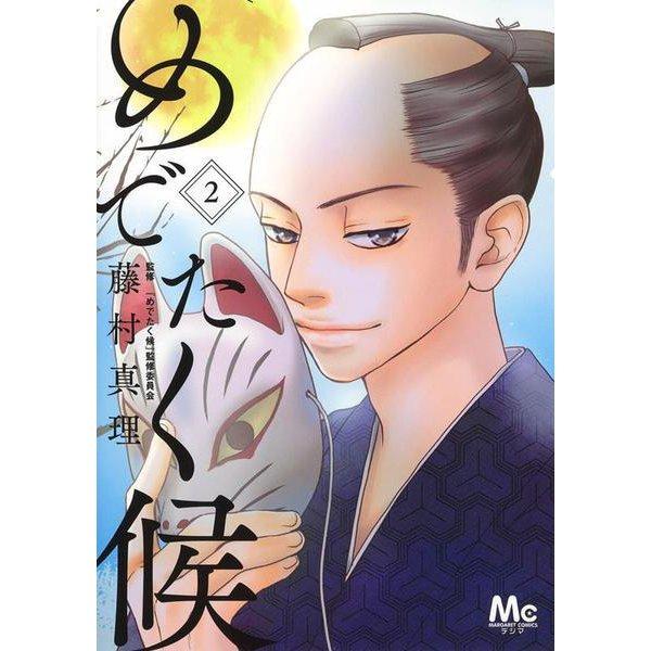めでたく候 2(マーガレットコミックス) [コミック]