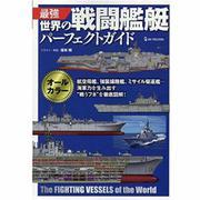 最強 世界の戦闘艦艇パーフェクトガイド [単行本]
