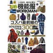 この秋冬、絶対必要な機能服WORKMAN-コスパ最前線のGOもSTAYもつかえる300(M.B.MOOK) [ムックその他]