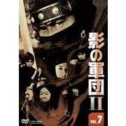 影の軍団Ⅱ VOL.7
