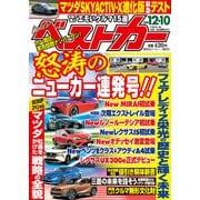 ベストカー 2020年 12/10号 [雑誌]