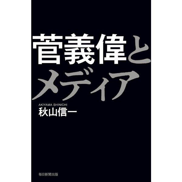 菅義偉とメディア [単行本]