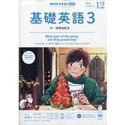 NHK ラジオ基礎英語 3 2020年 12月号 [雑誌]