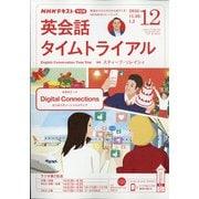 NHK ラジオ英会話タイムトライアル 2020年 12月号 [雑誌]