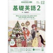 NHK ラジオ基礎英語 2 2020年 12月号 [雑誌]