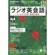NHK ラジオ英会話 2020年 12月号 [雑誌]