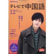 NHK テレビで中国語 2020年 12月号 [雑誌]
