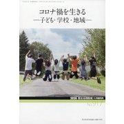 増刊歴史地理教育 2020年 11月号 [雑誌]