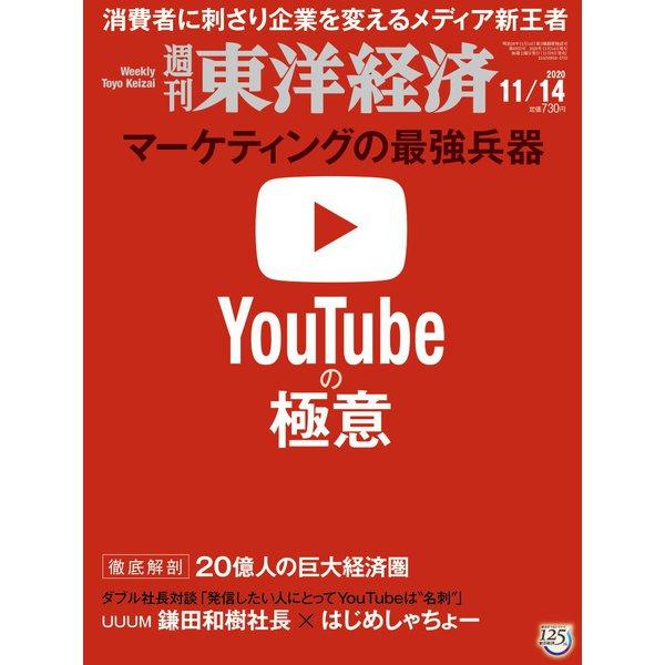 週刊 東洋経済 2020年 11/14号 [雑誌]