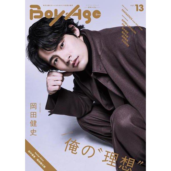 BoyAge-ボヤージュ- vol.13(カドカワエンタメムック) [ムックその他]