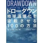ドローダウン―地球温暖化を逆転させる100の方法 [単行本]