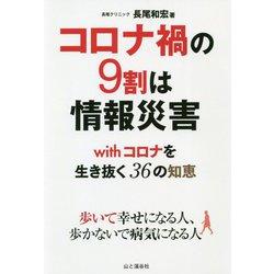 コロナ禍の9割は情報災害―withコロナを生き抜く36の知恵 歩いて幸せになる人、歩かないで病気になる人 [単行本]