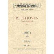 ベートーヴェン 交響曲第2番 ニ長調 作品36(ミニチュア・スコア<OGT 2102>) [単行本]