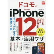 ドコモのiPhone12/mini/Pro/Pro Max基本+活用ワザ(できるfit) [単行本]