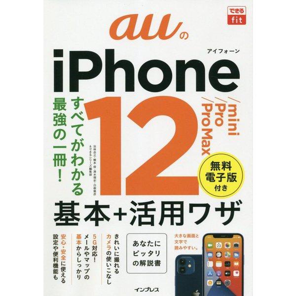auのiPhone12/mini/Pro/Pro Max基本+活用ワザ(できるfit) [単行本]
