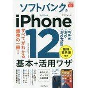 ソフトバンクのiPhone12/mini/Pro/Pro Max基本+活用ワザ(できるfit) [単行本]
