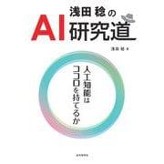 浅田稔のAI研究道―人工知能はココロを持てるか [単行本]