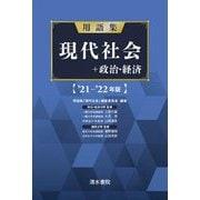 用語集 現代社会+政治・経済〈'21-'22年版〉 [単行本]