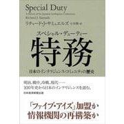 特務(スペシャル・デューティー)―日本のインテリジェンス・コミュニティの歴史 [単行本]