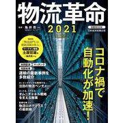 物流革命2021(日経ムック) [ムックその他]