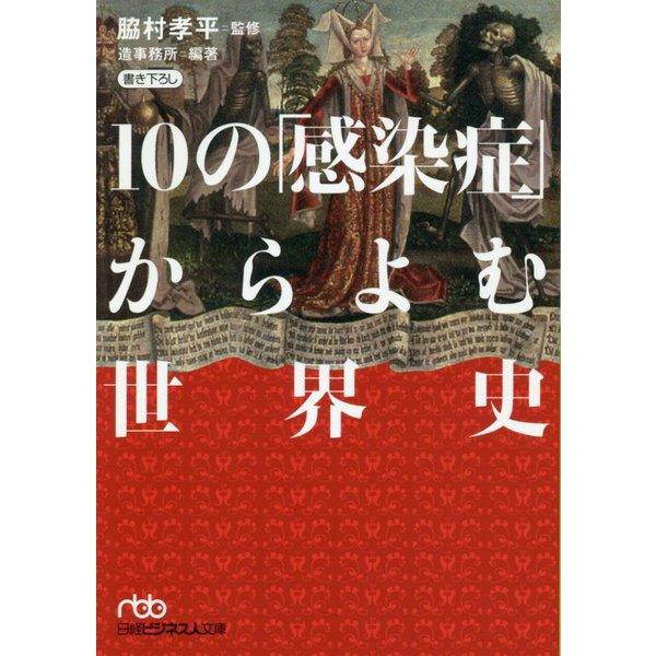 10の「感染症」からよむ世界史(日経ビジネス人文庫) [文庫]