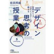世界のトップデザインスクールが教える デザイン思考の授業(日経ビジネス人文庫) [文庫]