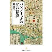 パンデミックvs.江戸幕府(日経プレミアシリーズ) [新書]