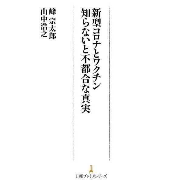 新型コロナとワクチン知らないと不都合な真実(日経プレミアシリーズ) [新書]