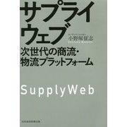 サプライウェブ―次世代の商流・物流プラットフォーム [単行本]