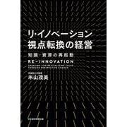 リ・イノベーション 視点転換の経営―知識・資源の再起動 [単行本]